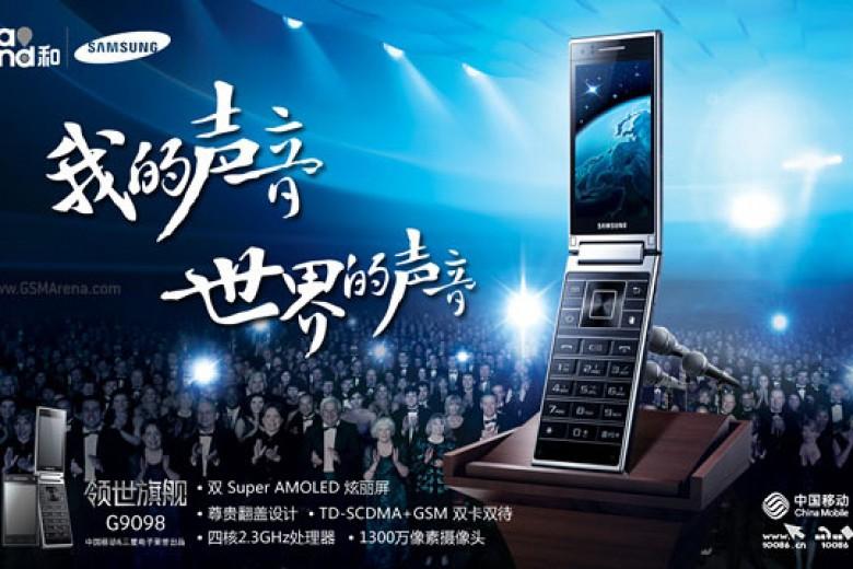Samsung Rilis Ponsel Lipat Basis Android di Tiongkok